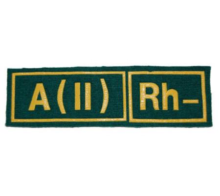 """A(II) RH-"" (blood type) Border troops patch (plastic)"