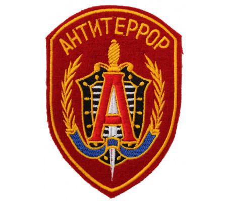 """""""Antiterror"""" patch (silk)"""