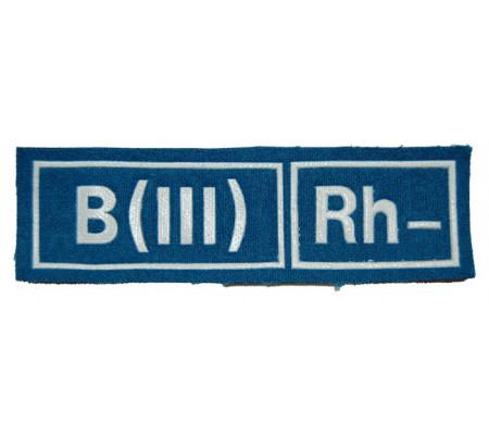 """B(III) RH-"" (blood type) VDV patch (plastic)"