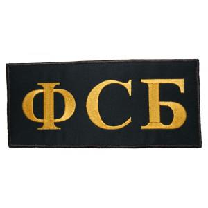 """FSB"" patch (big)"
