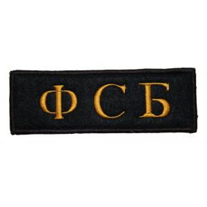 """FSB"" patch (small)"