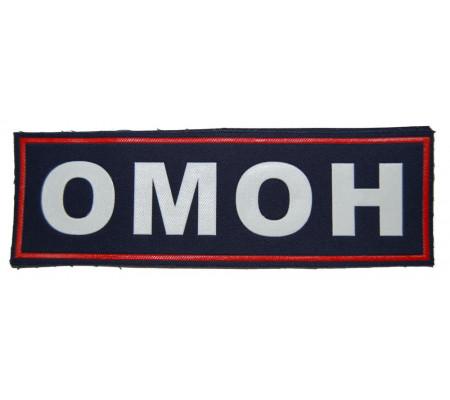 """OMON"" patch (plastic)"